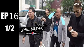 Jailbreak | EP.16 Jail Break VS Ha Unlimited Company [1\/2]