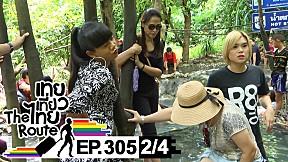 เทยเที่ยวไทย The Route   ตอน 305   พาเที่ยว อ.คลองท่อม จ.กระบี่ [2\/4]