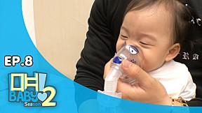OH BABY! Season 2 | EP.8 | Paopao is sick