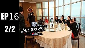 Jailbreak | EP.16 Jail Break VS Ha Unlimited Company [2\/2]