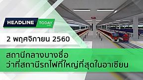 HEADLINE TODAY - สถานีกลางบางซื่อ ว่าที่สถานีรถไฟที่ใหญ่ที่สุดในอาเซียน