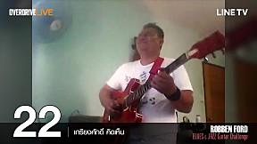 ROBBEN FORD Blues & Jazz Guitar Challenge - หมายเลข 22