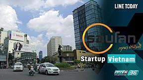 รอบโลก By กรุณา บัวคำศรี Startup Vietnam