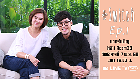 #Switch Weekly Spot | EP.1 | ทอม Room39 V.2