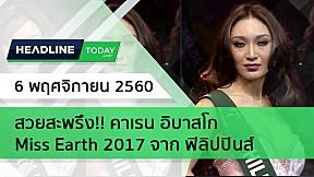 HEADLINE TODAY - สวยสะพรึง!คาเรน อิบาสโก Miss Earth 2017 ฟิลิปปินส์