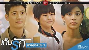 ตัวอย่าง Bangkok รัก Stories ตอน เก็บรัก EP.2