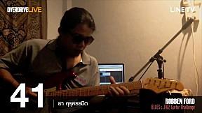 ROBBEN FORD Blues & Jazz Guitar Challenge - หมายเลข 41