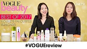 #VOGUEfavourites - Best of Skincare ที่สุดของสกินแคร์แห่งปี 2017 การันตีโดยทีม Vogue Thailand!