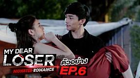 ตัวอย่าง My Dear Loser รักไม่เอาถ่าน ตอน Monster Romance | EP.6