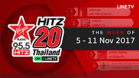 HitZ 20 Thailand - 95.5 วินาทีฮิตซ์ | EP.51 | วันอาทิตย์ที่ 12 พฤศจิกายน 2560