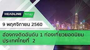 HEADLINE TODAY - ฮ่องกงติดอันดับ 1 ท่องเที่ยวยอดนิยม ประเทศไทยที่  2