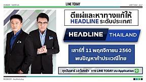 HEADLINE THAILAND 2 - ค้าประเวณีไทย แก้ไขอย่างไรดี? [FULL]