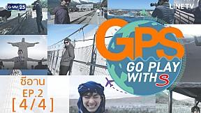 GPS : ซีอาน EP.2 [4\/4]
