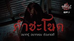 Teaser ขลัง๘ คำชะโนด | EP.1 | 15 พ.ย. 60
