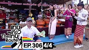 เทยเที่ยวไทย The Route   ตอน 306   พาเที่ยว งานลอยกระทงประจำปี 2560 จ.สุโขทัย [4\/4]