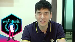 พ่อค้าแซ่บ #288 คุณลี เจฮุน โรงเรียนสอนภาษาเจฮุน