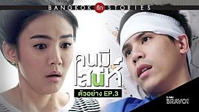 ตัวอย่าง Bangkok รัก Stories ตอน คนมีเสน่ห์ EP.3