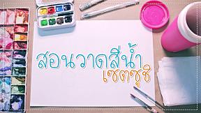 How to : ลงสีน้ำแบบง่าย ๆ กับรูปซูชิ !!