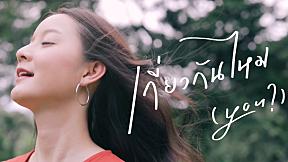 เกี่ยวกันไหม [ YOU? ] - INK WARUNTORN [Official Teaser]