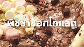 พิซซ่าช็อกโกแลต