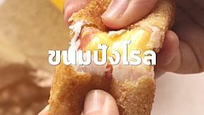 ขนมปังโรล
