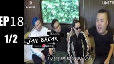 Jailbreak | EP.18 Jail Break VS P'Pong, Art, Leesaw, Jacklekk [1/2]