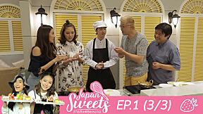 Japan Sweets ภารกิจพิชิตหวาน EP.1 (3\/3)