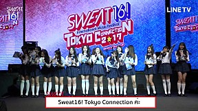 SWEAT16! Tokyo Connection 2017 part 1