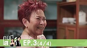 Bangkok รัก Stories | คนมีเสน่ห์ EP.3 [4\/4]