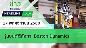 HEADLINE TODAY - หุ่นยนต์ตีลังกา Boston Dynamics