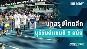 บทสรุปไทยลีก บุรีรัมย์แชมป์ 5 สมัย