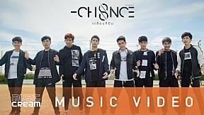 เปลี่ยนที่ยืน - CH8NCE【OFFICIAL MV】
