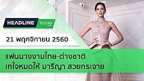 HEADLINE TODAY - แฟนนางงามไทย-ต่างชาติ เทใจหมดให้ มารีญา สวยกระจาย