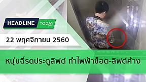 HEADLINE TODAY - หนุ่มฉี่รดประตูลิฟต์ ทำไฟฟ้าช็อต-ลิฟต์ค้าง