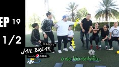 Jailbreak | EP.19 Jail Break VS P'Pong, Art, Leesaw, Jacklekk [1/2]