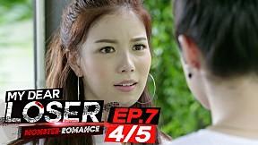 My Dear Loser รักไม่เอาถ่าน ตอน Monster Romance | EP.7 [4\/5]