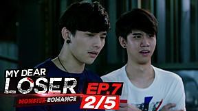 My Dear Loser รักไม่เอาถ่าน ตอน Monster Romance | EP.7 [2\/5]