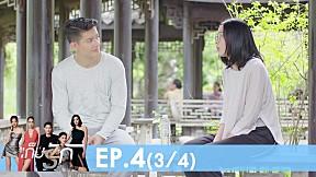 Bangkok รัก Stories   เก็บรัก EP.4 [3\/4]