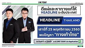 HEADLINE THAILAND 4 - ทางเท้าไทย...แก้ไขอย่างไรดี? [FULL]