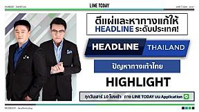 [HIGHLIGHT] HEADLINE THAILAND 4 - ทางเท้าไทย...แก้ไขอย่างไรดี?
