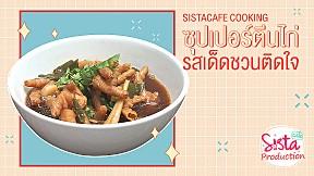 SistaCafe Cooking : สุดแซ่บ !! ซุปเปอร์ตีนไก่ รสเด็ดชวนติดใจ !!