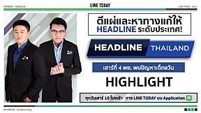 [HIGHLIGHT] HEADLINE THAILAND 1 - แว้นไทย..แก้ไขอย่างไรดี?