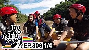 เทยเที่ยวไทย The Route | ตอน 308 | พาเที่ยว จ.พิษณุโลก [1\/4]