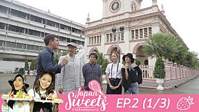 Japan Sweets ภารกิจพิชิตหวาน EP.2 (1\/3)