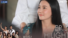 Hilight Club Friday Celeb's Stories แย่งชิง EP.5