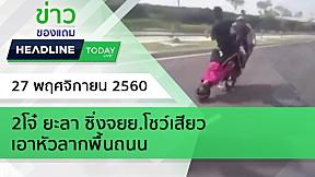 HEADLINE TODAY - 2โจ๋ ยะลา ซิ่งจยย.โชว์เสียว เอาหัวลากพื้นถนน