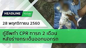 HEADLINE TODAY - กู้ชีพทำ CPR ทารก 2 เดือน หลังร่างกระเด็นออกนอกรถ