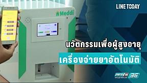 นวัตกรรมเพื่อผู้สูงอายุ เครื่องจ่ายยาอัตโนมัติ