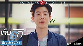 ตัวอย่าง Bangkok รัก Stories ตอน เก็บรัก EP.5