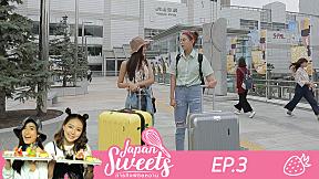 ตัวอย่าง Japan Sweets ภารกิจพิชิตหวาน | EP.3